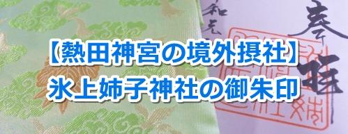 氷上姉子神社(名古屋市緑区)の御朱印