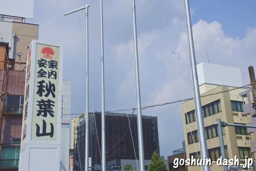 秋葉山圓通寺(名古屋市熱田区)看板と掲揚塔