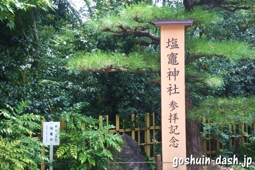 八事塩竈神社参拝記念柱
