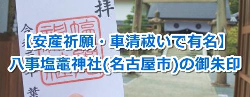 八事塩竈神社(名古屋市天白区)の御朱印