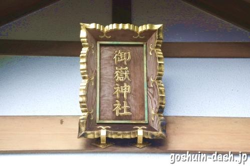 八事御嶽神社(名古屋市天白区)拝殿扁額