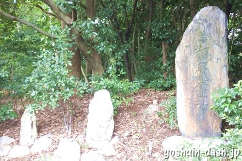 八事御嶽神社(名古屋市天白区)石碑