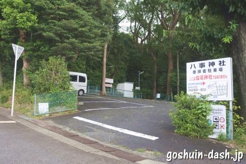八事神社(名古屋市天白区)参拝者駐車場