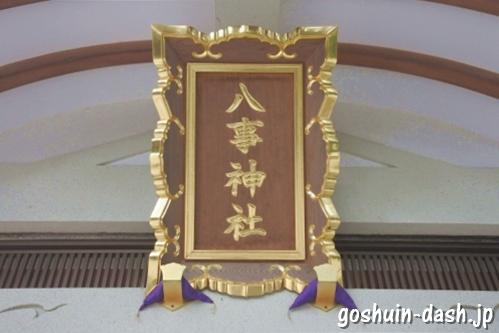 八事神社(名古屋市天白区)拝殿扁額
