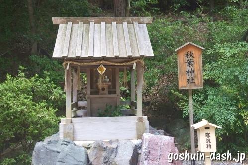 秋葉神社(八事神社境内)