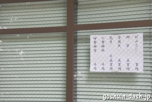 八事神社(名古屋市天白区)社務所