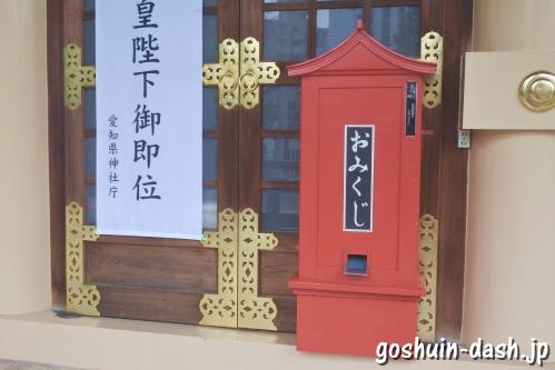 植田八幡宮(名古屋市天白区)おみくじ自動販売機