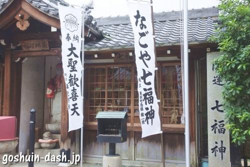 開運七福神堂(袋町お聖天 福生院)