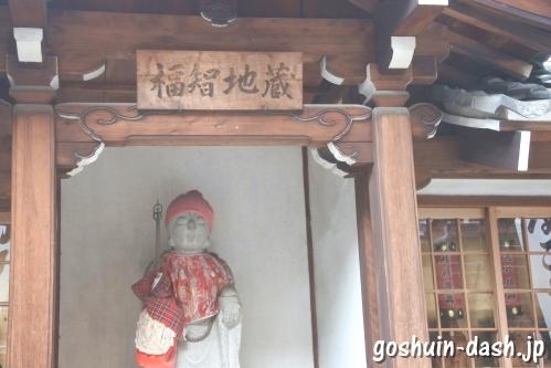 福智地蔵(袋町お聖天 福生院)
