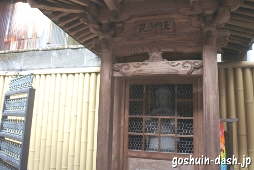 毘沙門天堂(袋町お聖天 福生院)