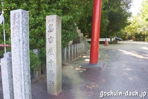 長楽寺(名古屋市南区)名古屋十名所碑
