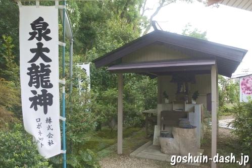 宝寿院(愛知県津島市)泉龍神堂