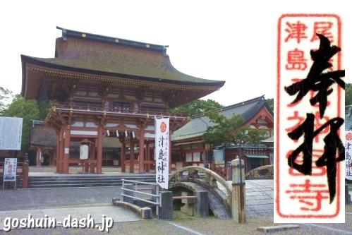 津島神社の楼門と宝寿院の印影(尾張津島元神宮寺)