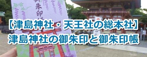 津島神社(愛知県)の御朱印帳(楼門前)