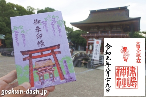 津島神社(愛知県)で御朱印と御朱印帳を頂いたよ【全国天王総本社】