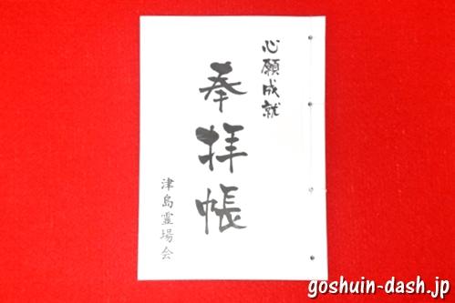 津島霊場巡り(心願成就)専用御朱印帳(奉拝帳)