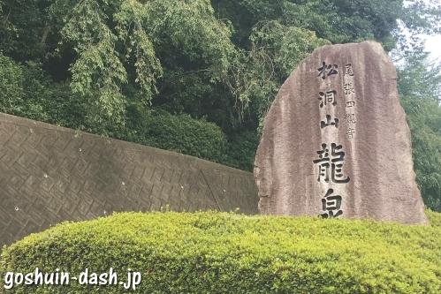 龍泉寺(名古屋市守山区)の石碑