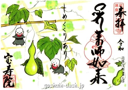 宝寿院(愛知県津島市)の絵入り御朱印(月替わり)