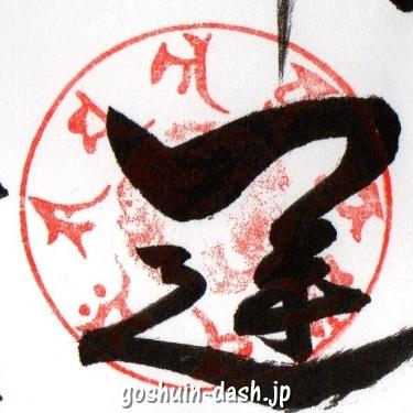 馬頭観音の梵字(カン・龍泉寺の御朱印)