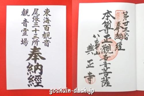 八事山興正寺の御朱印(三十三観音霊場奉納経)