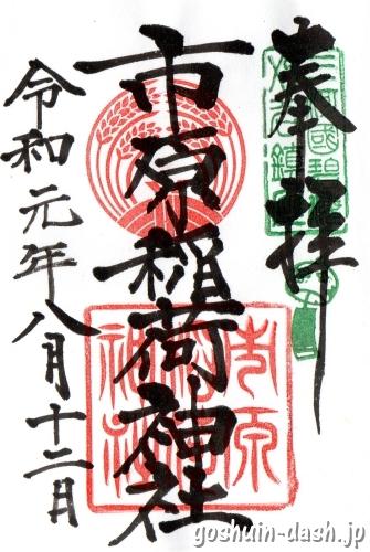 市原稲荷神社(愛知県刈谷市)の御朱印