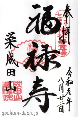 成田山萬福院(名古屋市中区)の御朱印(福禄寿)
