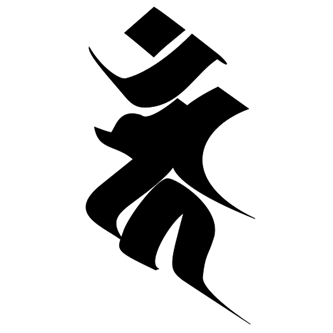 不動明王の梵字(カーン)