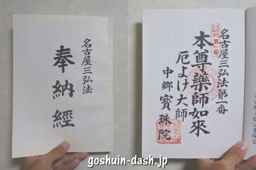 宝珠院の御朱印(名古屋三弘法・厄よけ大師)
