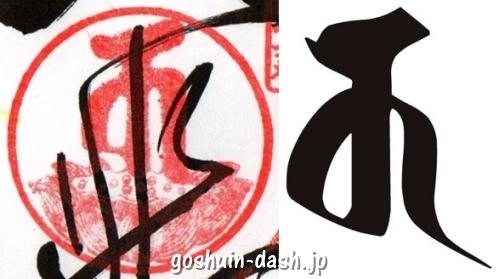 笠寺観音の御朱印(十一面観音の梵字キャ)