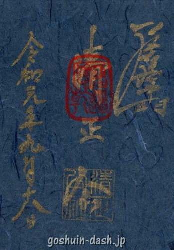 豊国神社(名古屋市中村区)月次祭清正公の限定御朱印