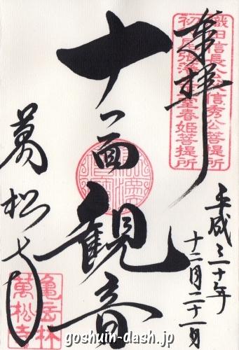 大須万松寺(名古屋市中区)の御朱印(十一面観音)