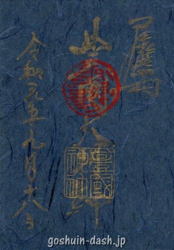 豊国神社(名古屋市中村区)月次祭秀吉公の限定御朱印