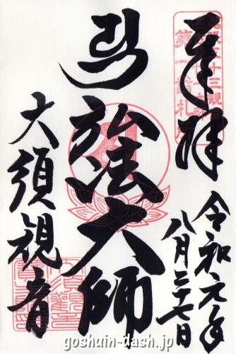 大須観音の御朱印(弘法大師)