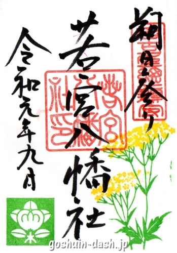 若宮八幡社(名古屋市)の朔日限定御朱印