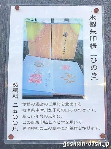 豊国神社(名古屋)の御朱印帳(ひのき)