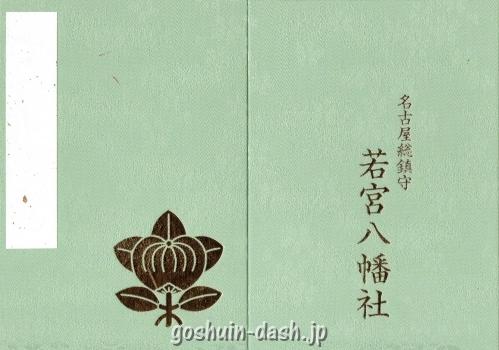 若宮八幡社(名古屋市)の御朱印帳