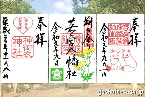 若宮八幡社(名古屋)で御朱印4種類と御朱印帳を頂いたよ【時間など】