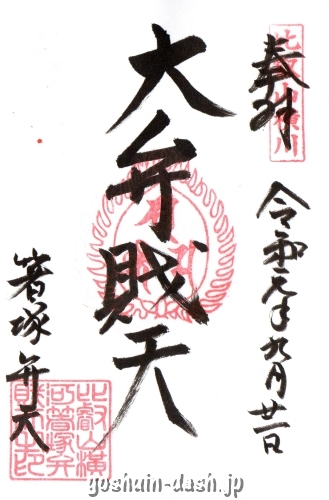 比叡山延暦寺の御朱印(箸塚弁財天)