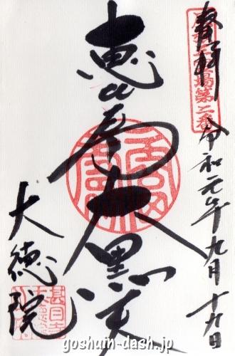 大徳院(愛知県あま市)の御朱印