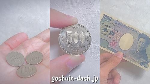 御朱印代(300円・500円・1000円)