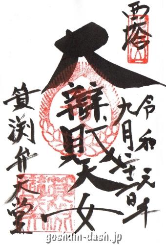 比叡山延暦寺の御朱印(箕淵弁財天堂)