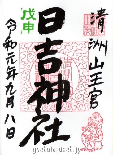 清洲山王宮 日吉神社(愛知県清須市)の申の日限定御朱印