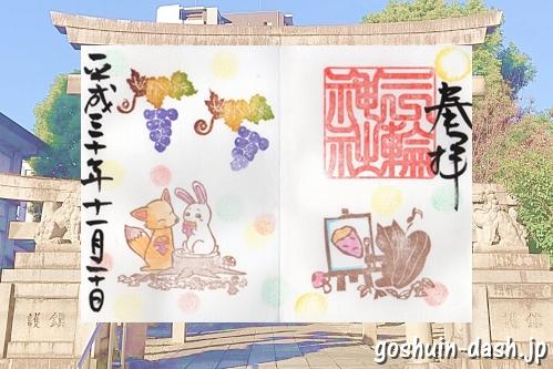 三輪神社(名古屋大須)の限定御朱印(焼き芋ほくほく・見開き)