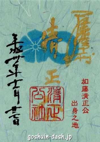 豊国神社(名古屋市中村区)御朱印(復興支援清正公社)