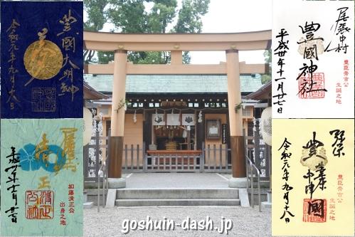 豊国神社(名古屋)で御朱印6種類を頂いたよ【御朱印帳も豪華すぎた】
