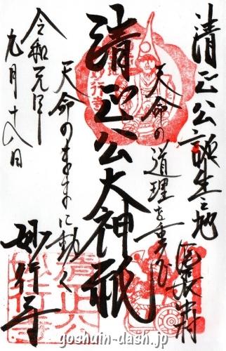 正悦山妙行寺(清正公堂・名古屋市中村区)の御朱印