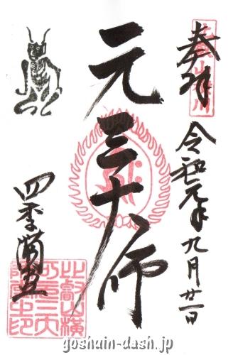 比叡山延暦寺の御朱印(元三大師堂)