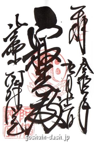 比叡山延暦寺の御朱印(阿弥陀堂)