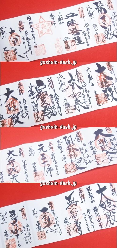 比叡山延暦寺で御朱印16種類と御朱印帳を頂いたよ~頂き方などまとめ
