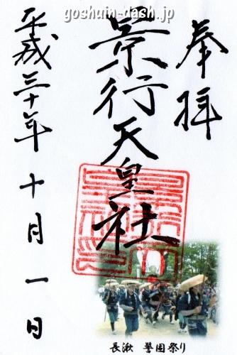 景行天皇社(長久手市)の写真入り御朱印(警固祭り)